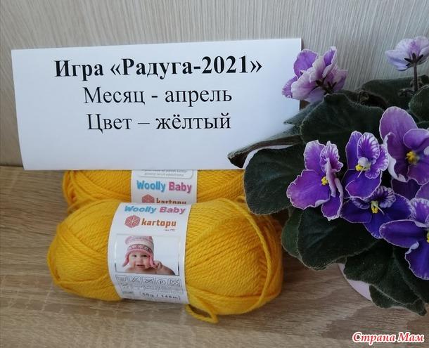 """Игра """"Радуга-2021"""". Апрель - цвет желтый. Отчет. Носочки """"Розы"""""""