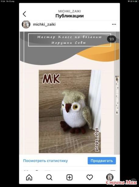 Мк на игрушки спицами Россия