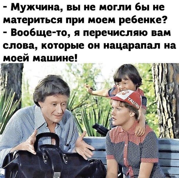 При детях - ни-ни!)