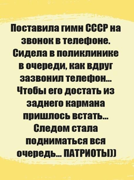 Обратно в СССР)