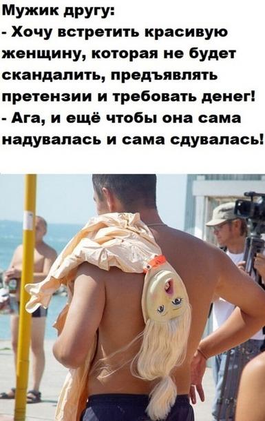 Идеальная женСЧина)