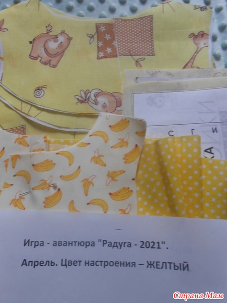 Радуга -2021. Апрель. Цвет настроения - желтый. Отчет 2.