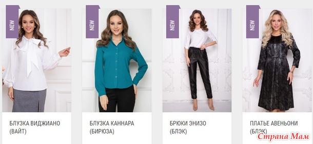 Bellovera (белловера) – модная женская одежда