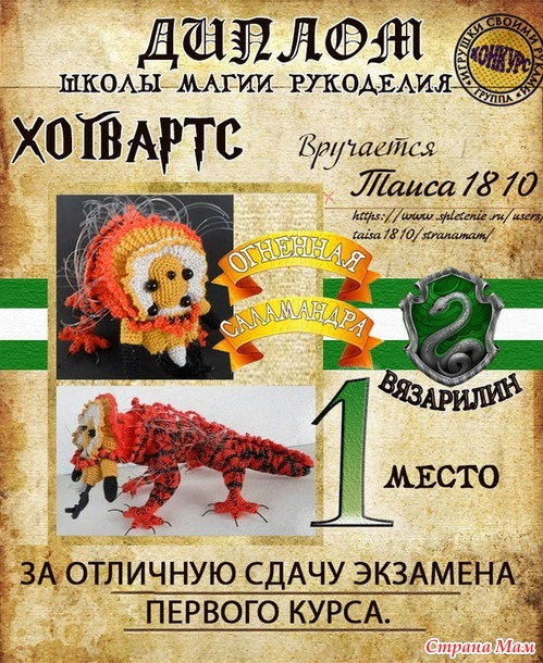 Выпускники первого курса Школы Магии и Рукоделия!!! Подведение итогов, награждение
