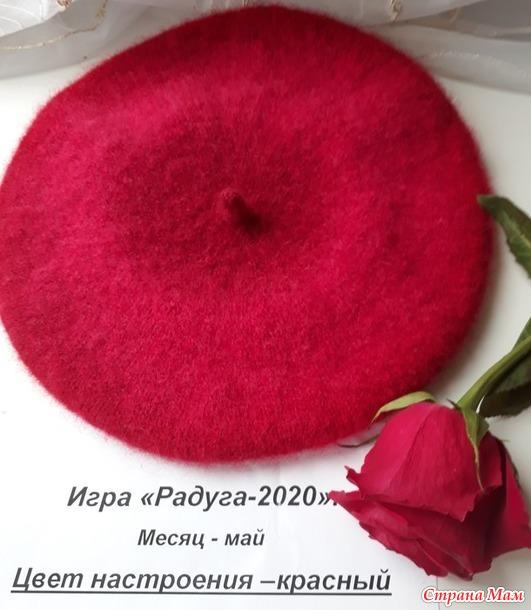"Игра-авантюра ""Радуга-2020"". Итоги полуфинала."
