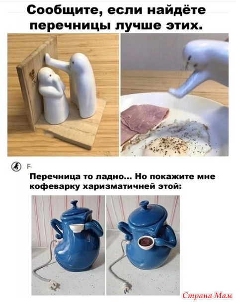 Харизматичная посуда :)