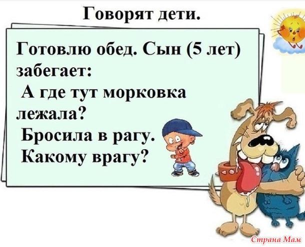 Говорят дети :)