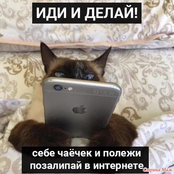 Не сиди без дела... И другие демотиваторы))) Кто себя узнал?