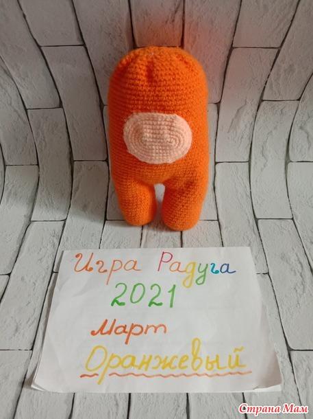 Игра Радуга 2021. Оранжевый отчет № 3