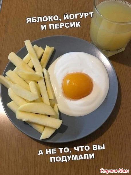 Про еду и про диету. 35