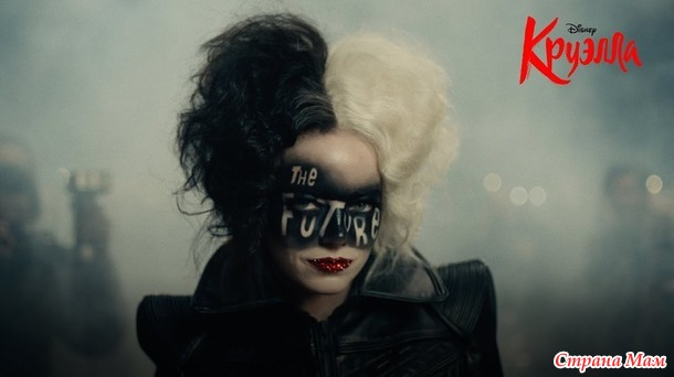 Круэлла/Cruella (2021)