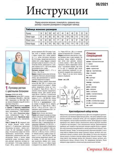 Обзор журнала по вязанию САБРИНА 6/2021
