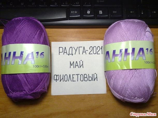 Радуга-2021 Май фиолетовый. Нужная вещь