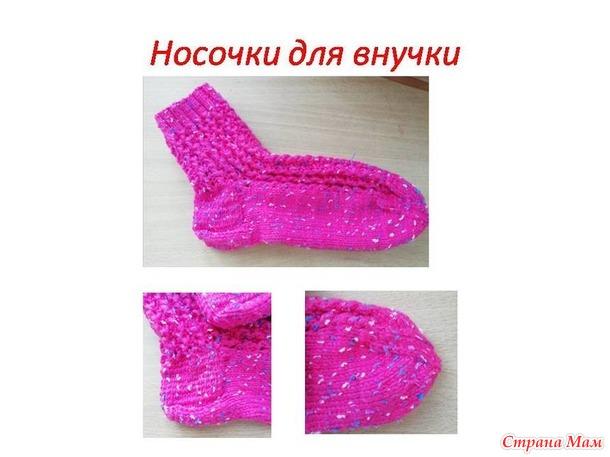 Носочки спицами для внучат из китайской пряжи