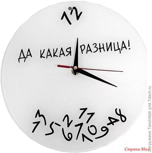 По утрам, надев трусы, не забудьте про часы!