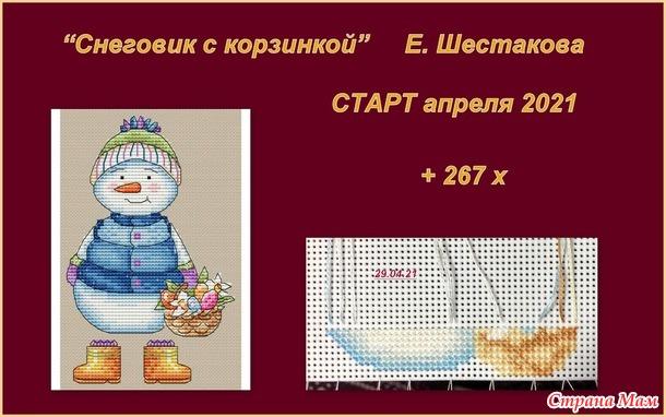 """Моя игра """"ВЫШИТЬ ВСЕ - 2021"""". Итоги апреля"""