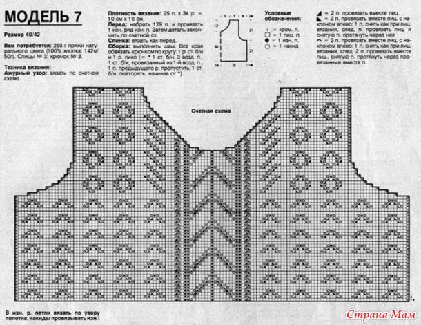 Укороченный топ с комбинацией узоров
