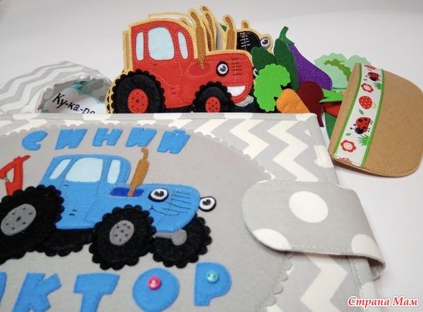 Планшет « Синий трактор «
