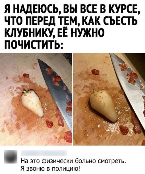 А вы правильно едите клубнику?)