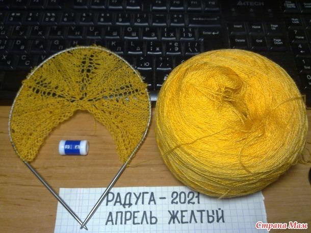 Радуга - 2021 Апрель Желтый. Шаль