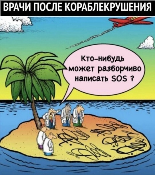 Ещё раз о врачебном почерке)