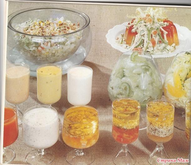 Соусы для салатов - дрессинги