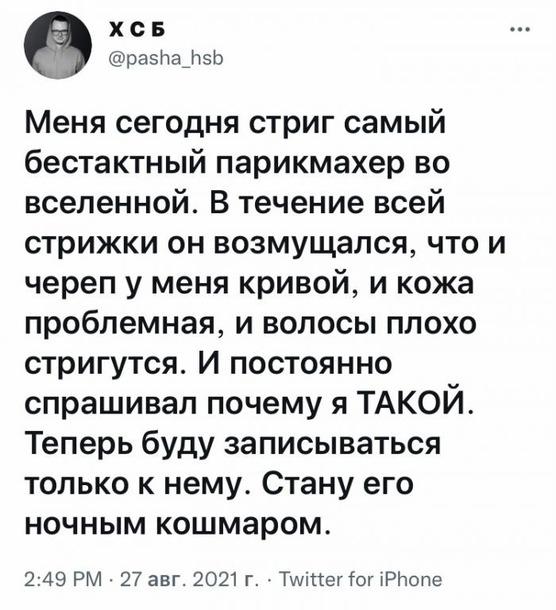 Око за око)