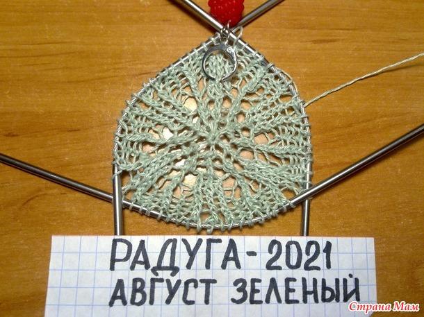 Радуга-2021 Август Зелёный Салфетка спицами.